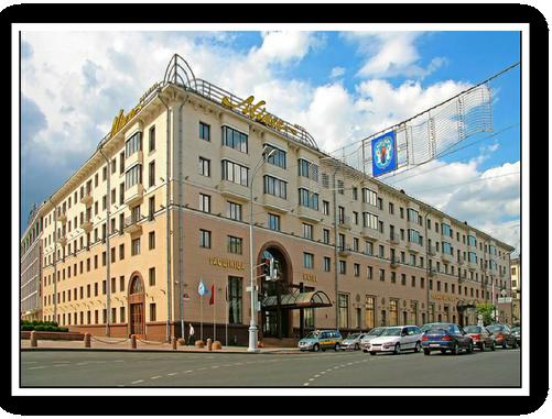 минск отель минск фото